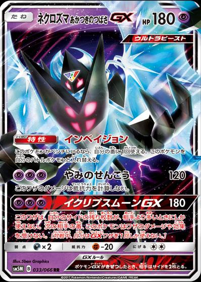 Pokémon - Necrozma Prism Tin